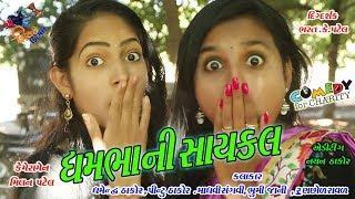 ધમભા ની સાઇકલ Shiv Films Gozariya Milan Patel New comedy
