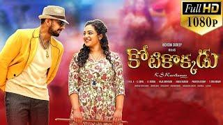 Kotikokkadu Latest Telugu Full Length Movie | Sudeep, Nitya Menon - Ganesh Videos