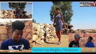 HDMONA - ፋሽን ብ ወጊሑ ፍስሃጽዮን  Fashion by Wegihu Fshatsion - New Eritrean Comedy 2018