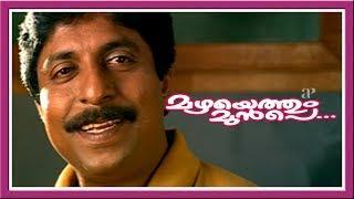Mazhayethum Munpe Movie Full Comedy Scenes | Mammootty | Sreenivasan | Annie | Shobana