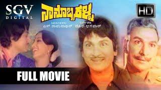 Nanobba Kalla Kannada Full Movie | Kannada Movies Old Full HD | Dr Rajkumar, Lakshmi, Kanchana