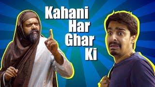 Kahani Har Ghar Ki | Bekaar Films | Comedy Skit