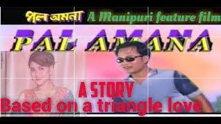 PAL AMANA Manipuri film full