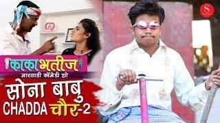 Sona Babu CHADDA CHOR - 2 | Pankaj Sharma New Comedy | Kaka Bhatij Comedy | सोना बाबु चड्ढ़ा चोर