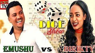 Dice Show: Emushu Vs Birikty - Ethiopian movie 2018 latest full film Amharic film