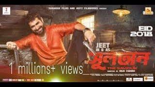 Sultan: The Saviour Full Movie | Jeet | Bidya Sinha Mim | MH shows| episode 2| H.M.Kids