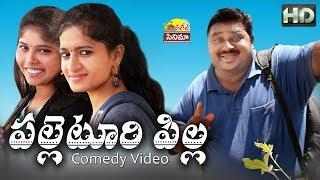 Palletoori Pilla #38 Village Comedy //  పల్లెటూరి పిల్ల // Village Cinema