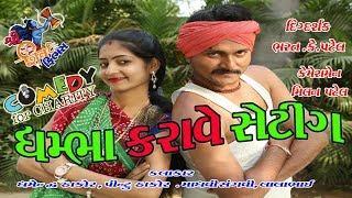 (ધમભા કરાવે સેટિંગ) Dhambha karave Settings \Shiv Films Gozariya\ New Comedy . Milan K Patel