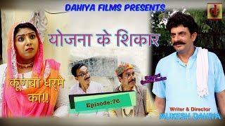 Episode:76 योजना के शिकार  # KUNBA DHARME KA # Mukesh Dahiya # Comedy Series # DAHIYA FILMS