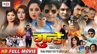 Gunday - Superhit Full Bhojpuri Movie - Viraj Bhatt , Rani Chatarji | Bhojpuri Full Film 2018