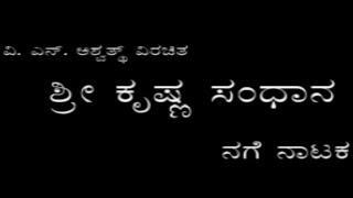 Sri Krishna Sandhana Comedy Drama - Kannada Drama | Kannada Nataka | Kannada Movie