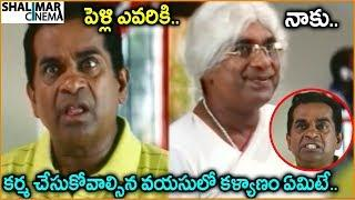 Brahmanandam, Lakshmipathi || Telugu Movie Scenes || Best Comedy Scenes || Shalimarcinema