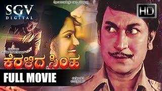 Keralida Simha - Full Movie | Dr Rajkumar, Saritha | 1981 Action Film | Old Kannada Movies