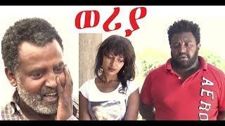 ወሪያ ሙሉ ፊልም Weriya Ethiopian full film 2018