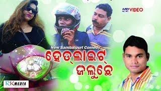 HEAD LIGHT JALUCHHE (Jogesh Jojo) New Sambalpuri Comedy Video 2018 (RKMedia)