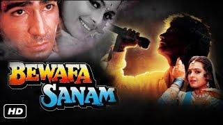 BewafaSanam 1995 | Full Movie | Krishan Kumar | Shilpa Shirodkar | Kiran Kumar