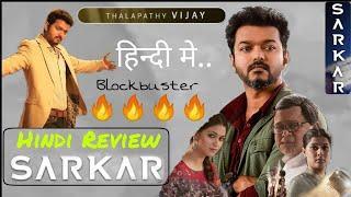 Sarkar Full Movie Review in Hindi|Vijay's Sarkar Hindi Dubbed|Vijay's|Keerthy Suresh