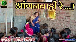 || COMEDY VIDEO || आंगनबाड़ी रे , Aangan badi Re , भोजपुरी कॉमेडी वीडियो || JMMB Films ||