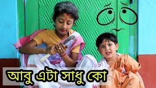 new year telsura video, telsura c comedy video,assamese funny video