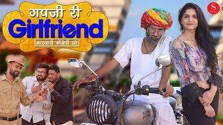Gapji Ri Girlfriend | Gapji Ba Comedy | Mahendra Singh | गपजी बा री गर्लफ्रेंड | Surana Film Studio