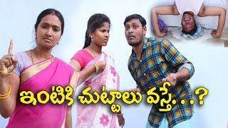 ఇంటికి చుట్టాలు వస్తే....? # 61 Intiki Chuttaluvaste Telugu Comedy film By Mana Palle Muchatlu