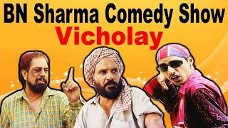 Vicholay Comedy  | BN Sharma Comedy Scenes | Punjabi Funny Movie