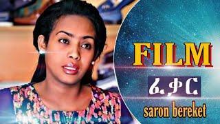 Eri-New/Eritrean full movie fekar(ፈቃር) 2018