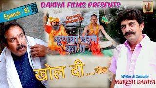 Episode : 81 खोल दी… पोल  # KUNBA DHARME KA # Mukesh Dahiya # Superhit Comedy Series # DAHIYA FILMS