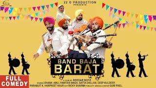 BAND BAJA BARAT FULL VIDEO | Latest Punjabi Comedy 2018 | Dhana Amli | Pawitar Singh
