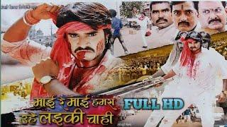Mai Re Mai Hamra Uhe Laiki Chahi Full bhojpuri Movie / Pradeep chintu