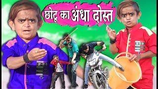 CHOTU ka ANDHA DOST | छोटू का अंधा दोस्त | Khandesh Hindi Comedy | Chotu Comedy Video