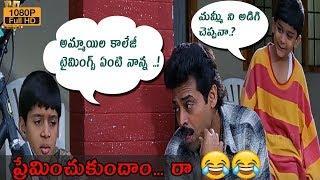 Preminchukundam Raa HD Movie Comedy Scene l Venkatesh l Anjala Zaveri l Suresh Productions