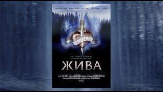 ALIVE | ЖИВА – a Ukrainian historical drama CC ENGLISH SUBTITLES