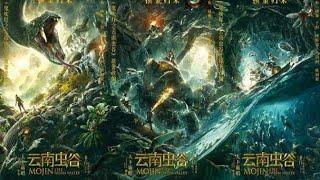 Mojin : The Worm Valley !!  New CHINESE Fantasy (action Adventure) Full Movie with English Subtitles