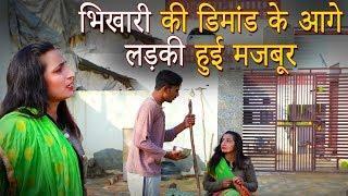 भिखारी की डिमांड के आगे लड़की हुई मजबूर || Haryanvi Comedy 2019 || Pannu Films Comedy