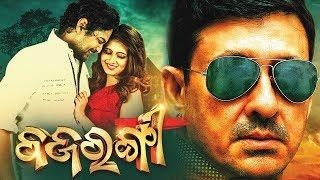 BAJRANGI | FULL ODIA MOVIE | Amlan,Sidhant,Anuva | Sidharth TV