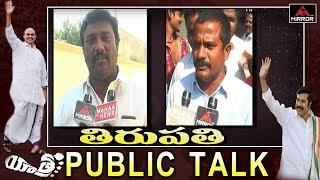 Yatra Movie Public Talk at Tirupati | YSR Yatra Movie Public Talk | Yatra Movie | Mirror TV