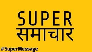 Super Samachar | Hindi Marvel DC Superhero News