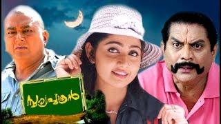 Sooryaputhran Malayalam Movie | Jayaram Super Hit Full Movies | Comedy Movie | Malayalam Full Movie