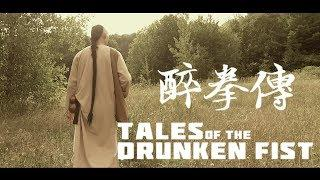 Tales of the Drunken Fist | Action Comedy Short Film