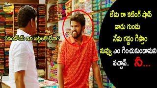 Hyper Aadhi Latest Movie Unlimited Comedy Scene | Telugu Comedy Scene | Express Comedy Club