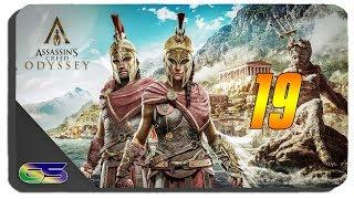 Assassin's Creed Odyssey Gameplay Walkthrough Part 19 Death and Disorder