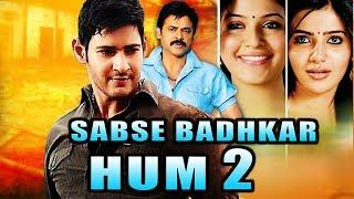 Sabse Badhkar Hum 2 (Seethamma Vakitlo Sirimalle Chettu) Hindi Dubbed Full Movie | Mahesh Babu