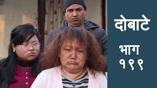 दोबाटे, भाग १९९  , 4th January 2019, Episode 199, Dobate Nepali Comedy Serial