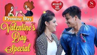 Happy Promise Day - Valentines Day Special Comedy   Pankaj Sharma New Comedy   Surana Film Studio