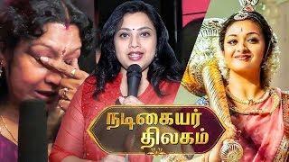 Celebrities Emotional Reaction of Keerthy Suresh's Performance   Nadigaiyar Thilagam