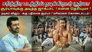 Surya next act on historical film |Surya | Historical film| fans very happy this news ?