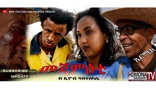 HDMONA - መጃምዕቲ ብ ኢዮብ ሃብተስላሴ MejamEti by Eyob Habteslassie - New Eritrean Comedy 2018
