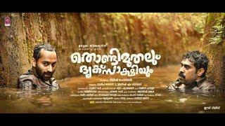 Thondimuthalum driksakshiyum malayalam full movie|HDRip|2017