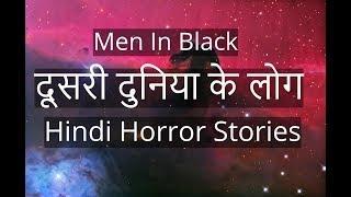 Scary Stories in Hindi Men In Black Hindi Horror Stories